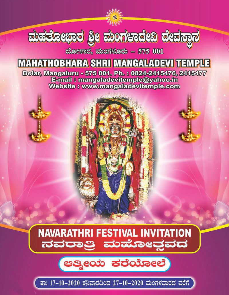 mangadevi_dasara_2020_invitation_coverpage
